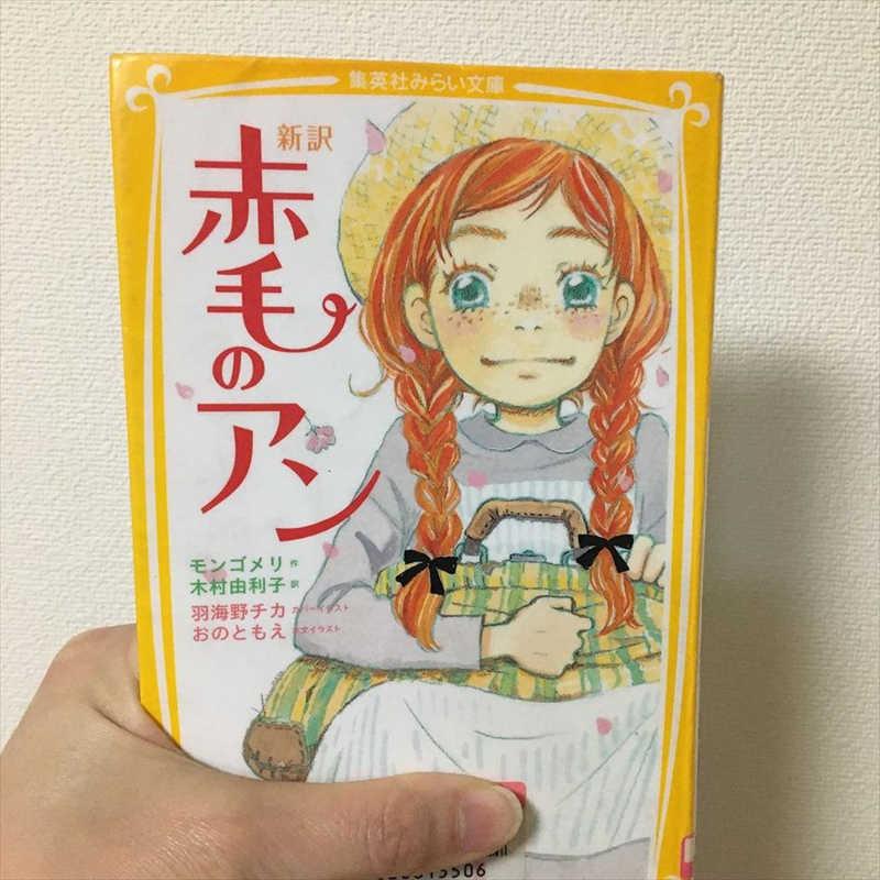 小説/赤毛のアン