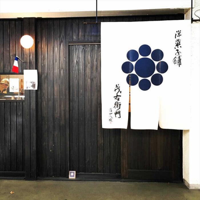 洋菓子舗・茂右衛門/旧店舗/外観