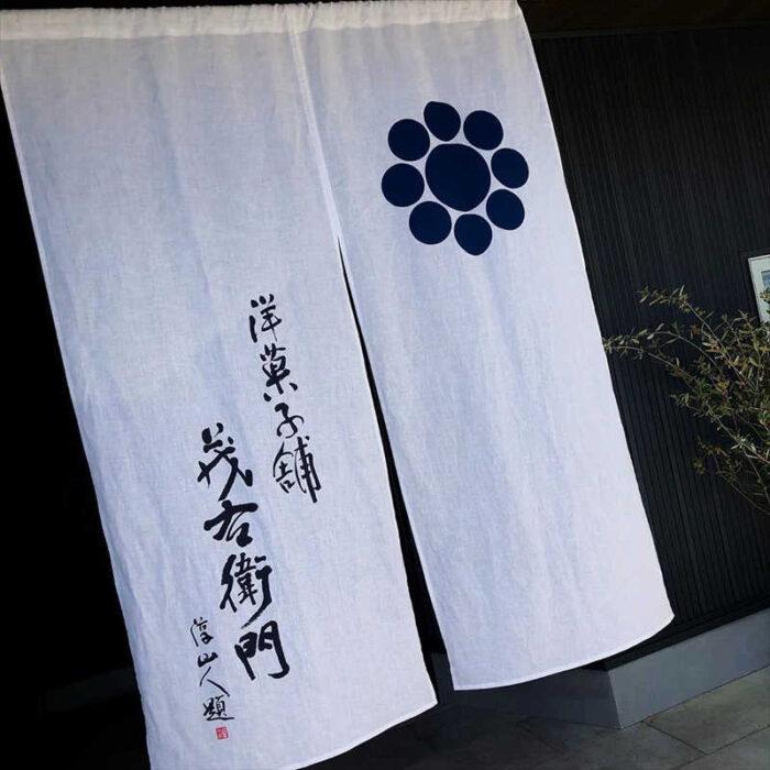 洋菓子舗・茂右衛門/のれん